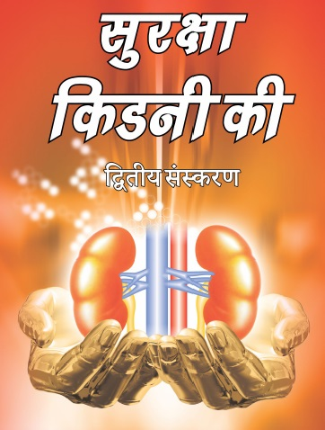 save your kidneys hindi.jpg